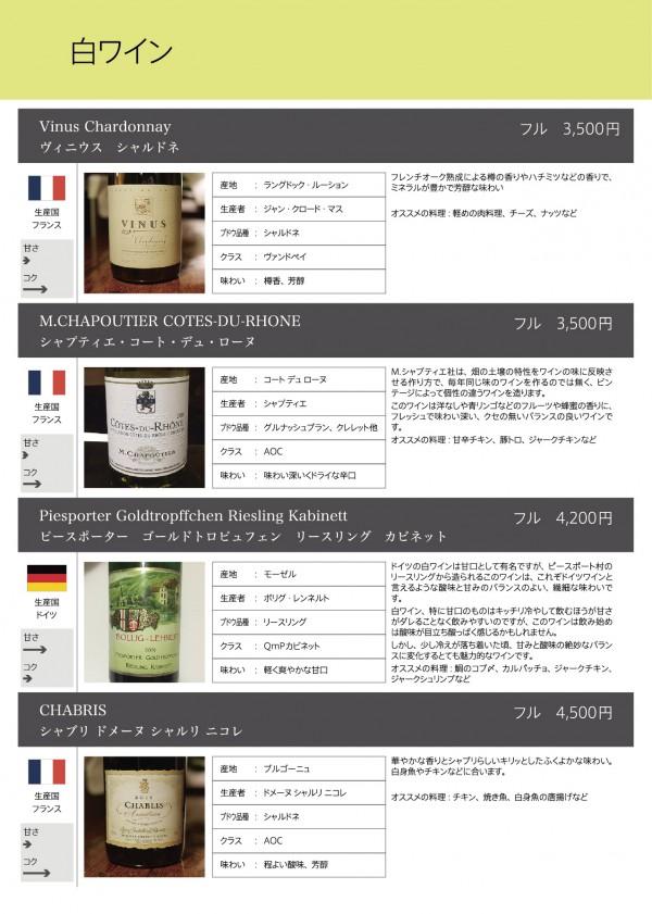 ワインリスト白2