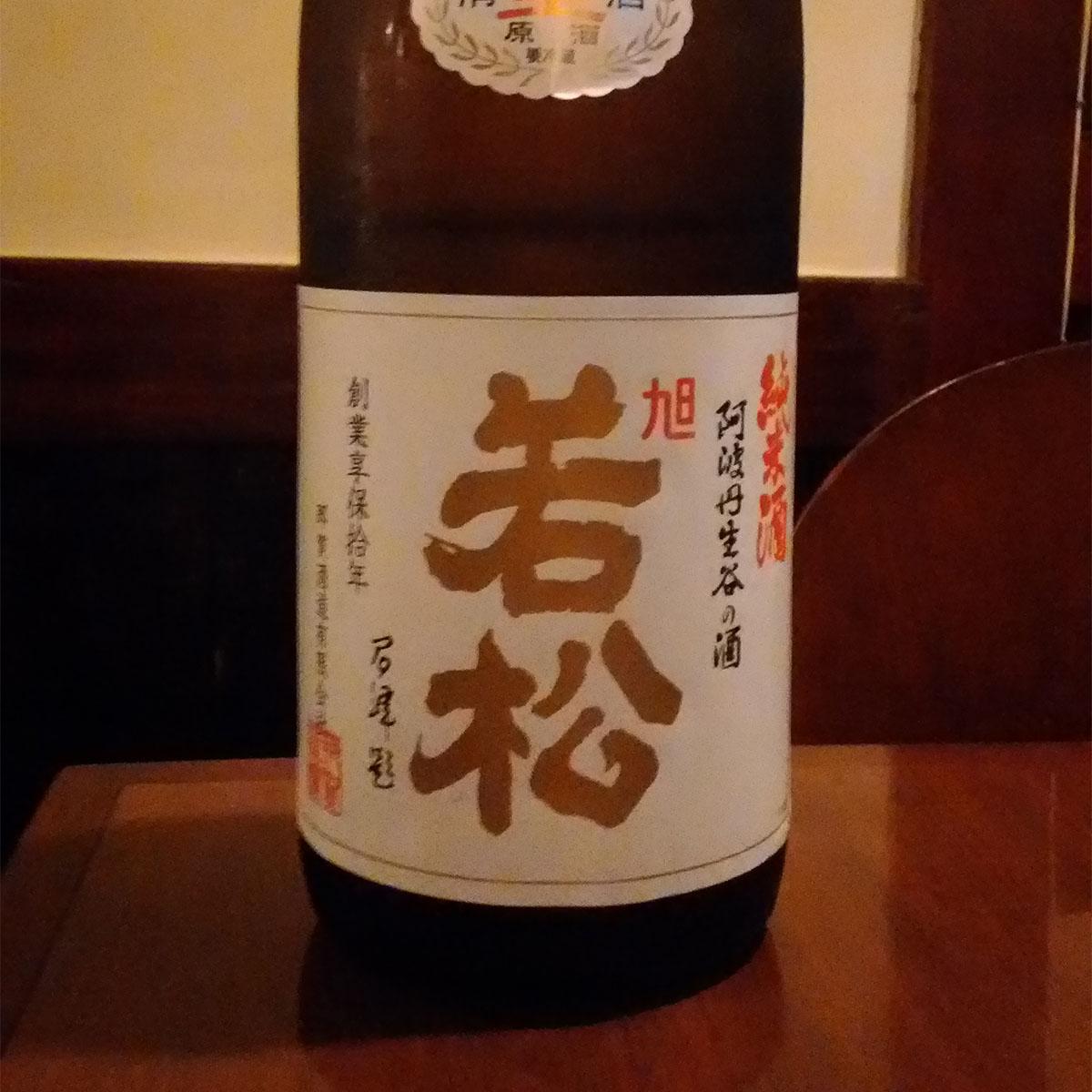 旭若松 純米酒