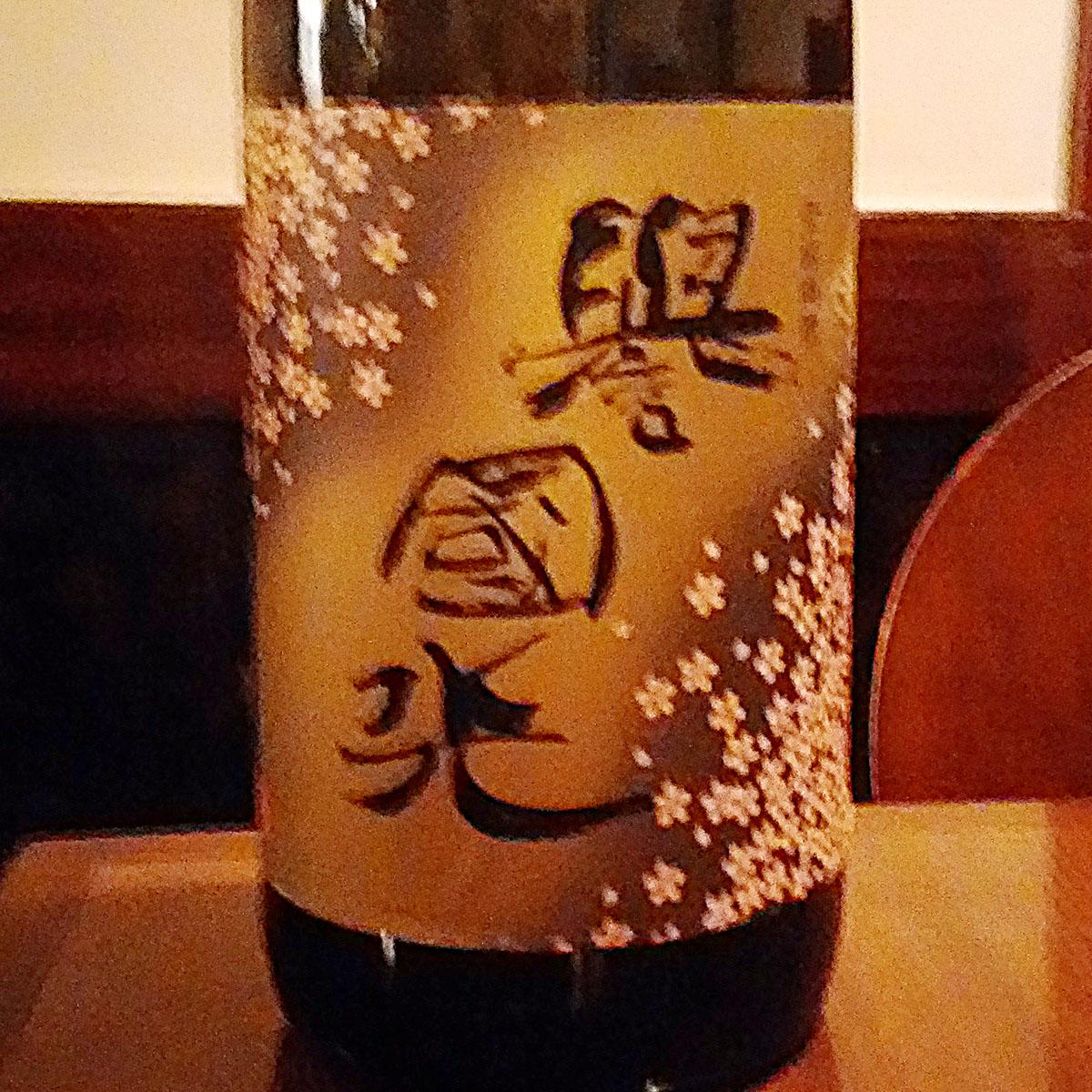 譽国光 特別純米酒