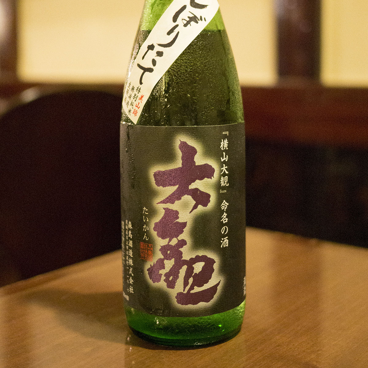 大観 美山錦 特別純米無濾過生原酒