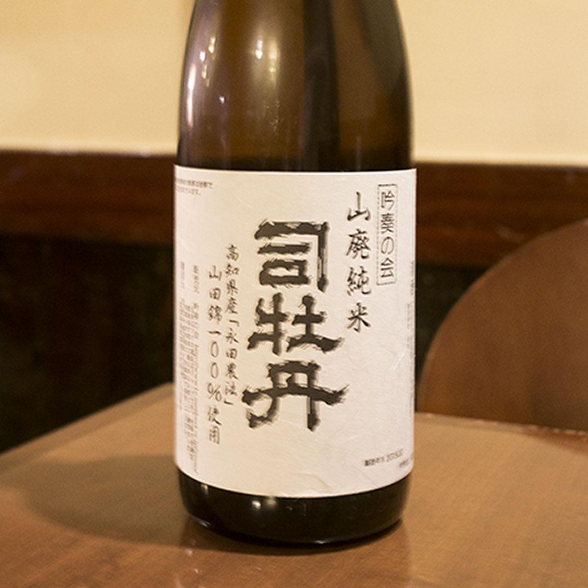 司牡丹 吟奏の会 山廃純米