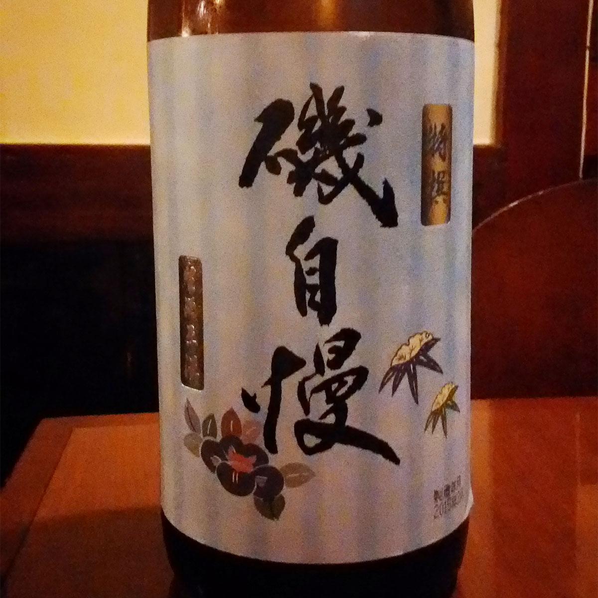 磯自慢 特別本醸造生原酒