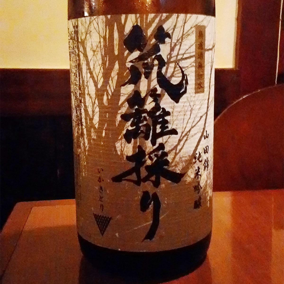 風の森 純米吟醸 笊籬採り